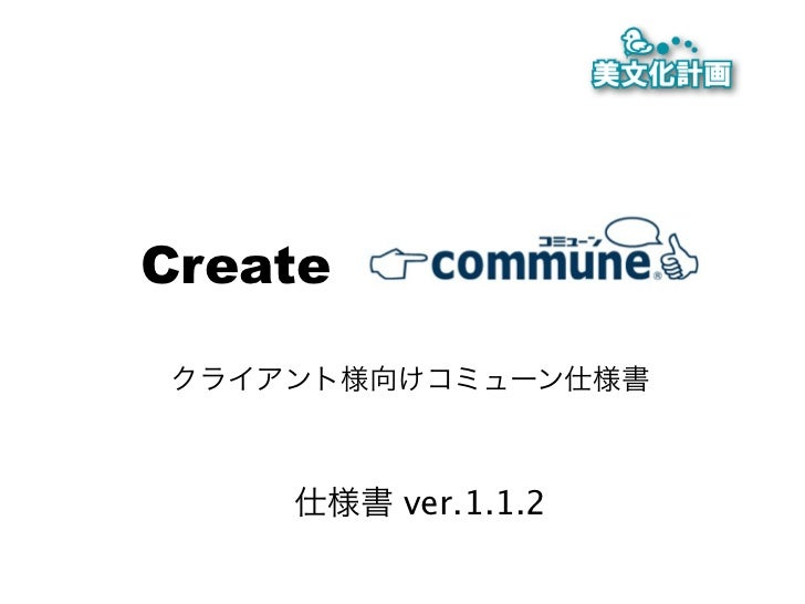 Create COMMUNEクライアント様向けコミューン仕様書    仕様書 ver.1.1.2