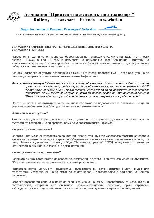 """Асоциация """"Приятели на железопътния транспорт""""Railway Transport Friends AssociationBulgarian member of European Passengers..."""