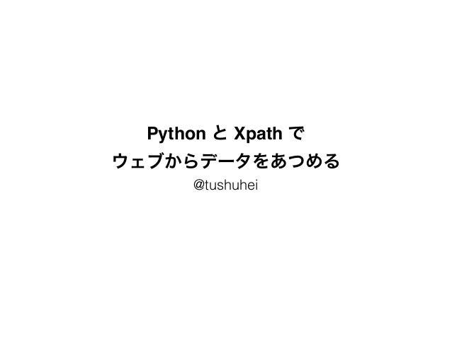 Python と Xpath で! ウェブからデータをあつめる @tushuhei