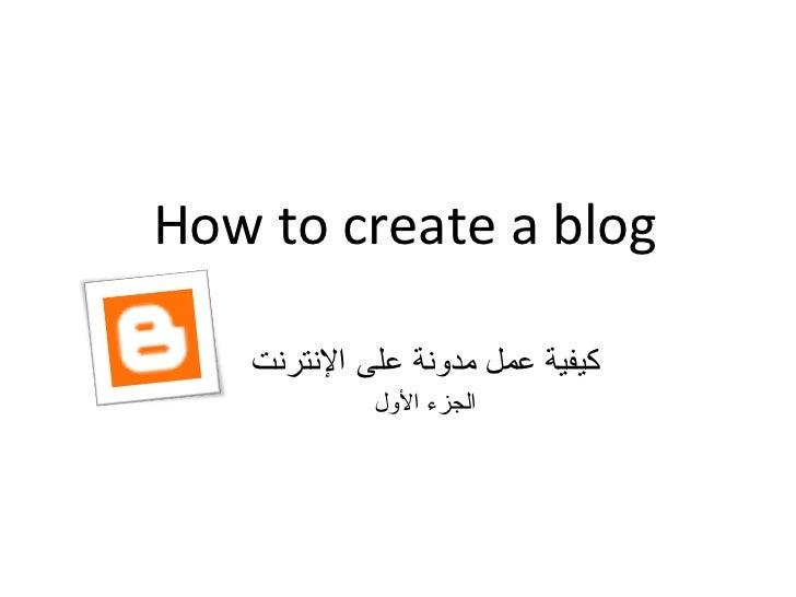 How to create a blog كيفية عمل مدونة على الإنترنت الجزء الأول