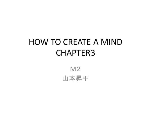 HOW TO CREATE A MIND CHAPTER3 M2 山本昇平