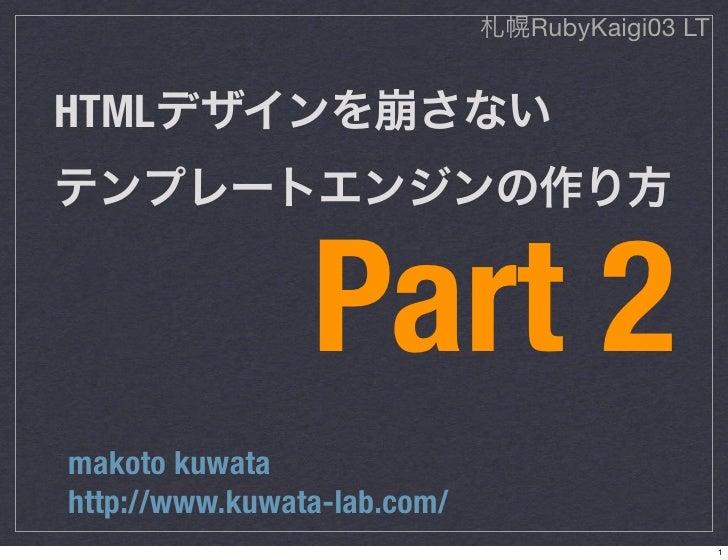 RubyKaigi03 LTHTML                Part 2makoto kuwatahttp://www.kuwata-lab.com/                                           ...