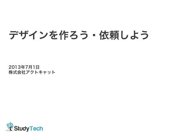 2013年7月1日 株式会社アクトキャット デザインを作ろう・依頼しよう