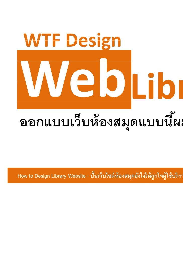 library website design essay Leeds university library is one of the major academic research libraries of the uk, attracting students and scholars from around the world to its rich and extensive.