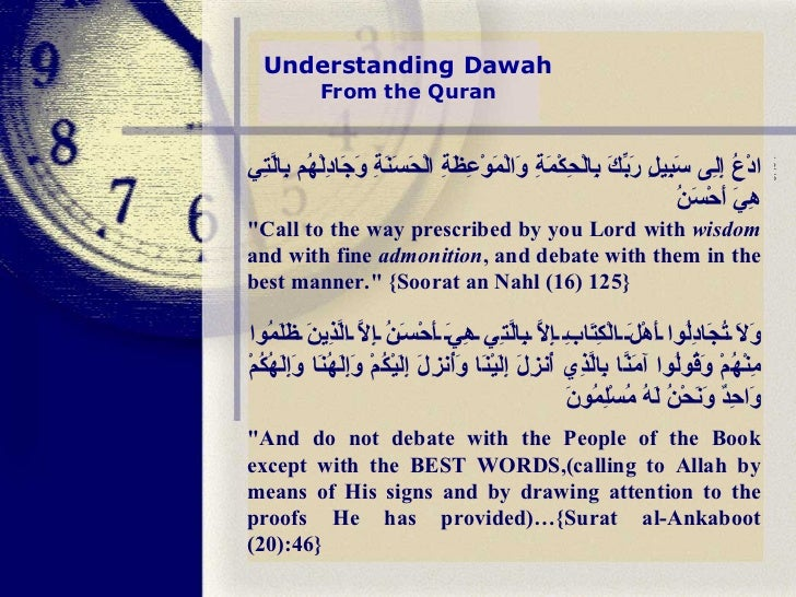 Image result for dawah in quran