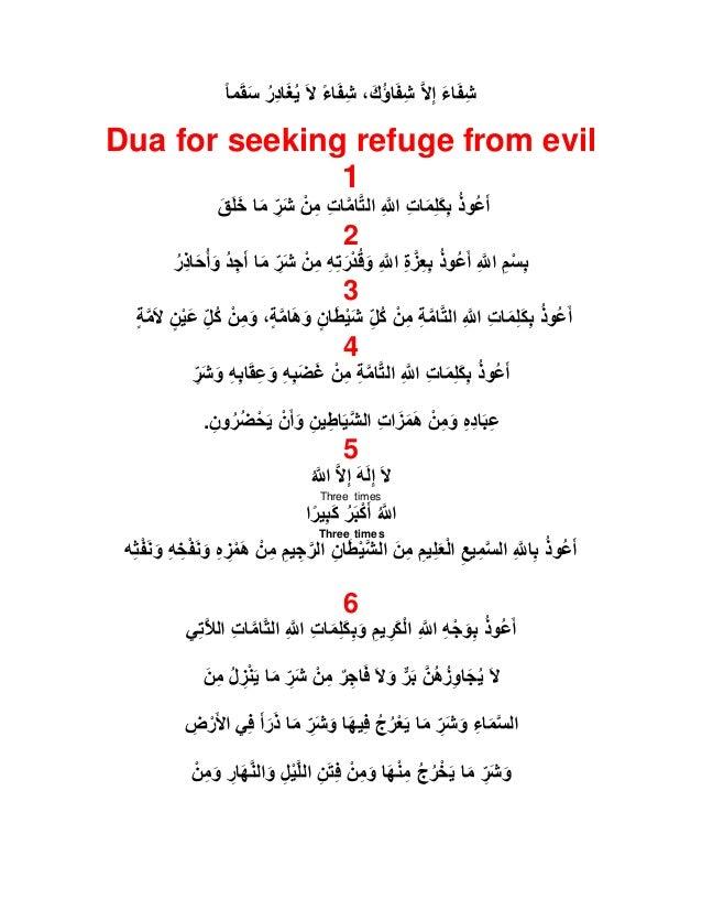 How to do the ruqyah against sihr or evil eye  self-treatment