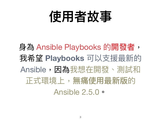 How to stable upgrade the Ansible Slide 3