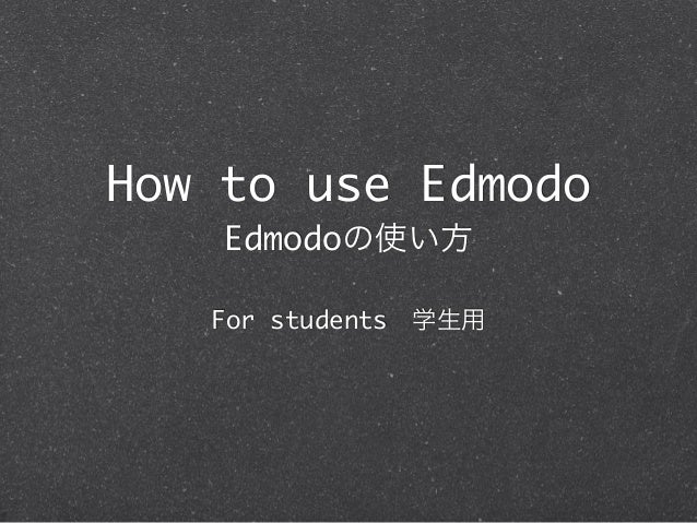 How to use Edmodo    Edmodoの使い方   For students 学生用