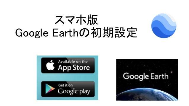 スマホ版 Google Earthの初期設定