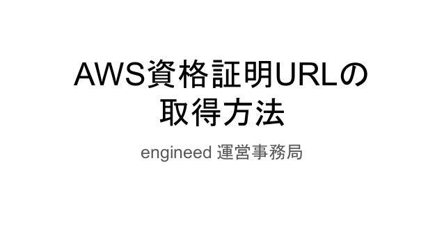AWS資格証明URLの 取得方法 engineed 運営事務局