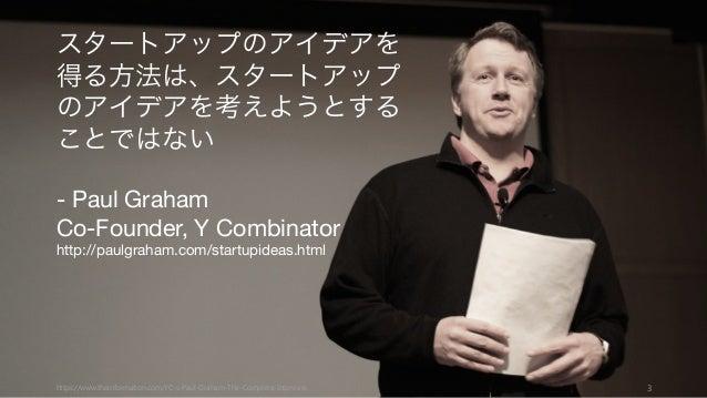 https://www.theinformation.com/YC-s-Paul-Graham-The-Complete-Interview 3 スタートアップのアイデアを 得る方法は、スタートアップ のアイデアを考えようとする ことではない ...