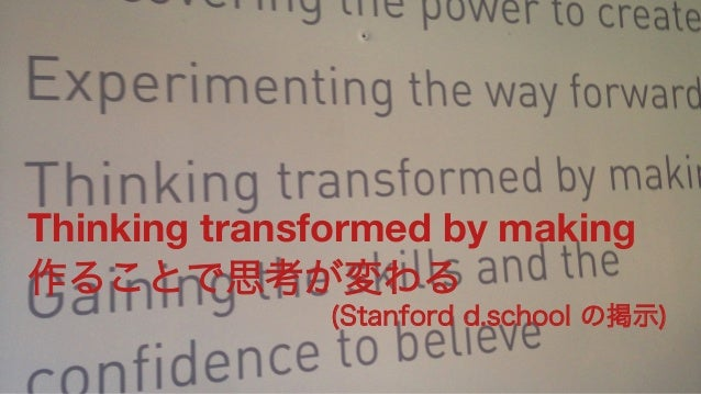 67 Thinking transformed by making 作ることで思考が変わる (Stanford d.school の掲示)
