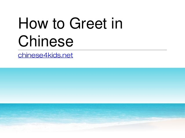 How to Greet in Chinese chinese4kids.net