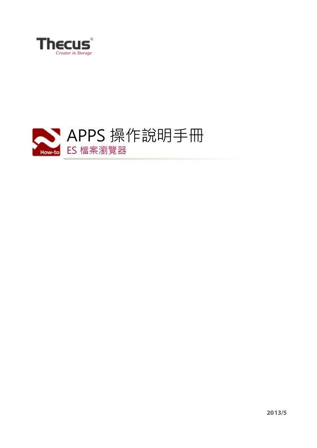 APPS 操作說明手冊 ES 檔案瀏覽器 2013/5