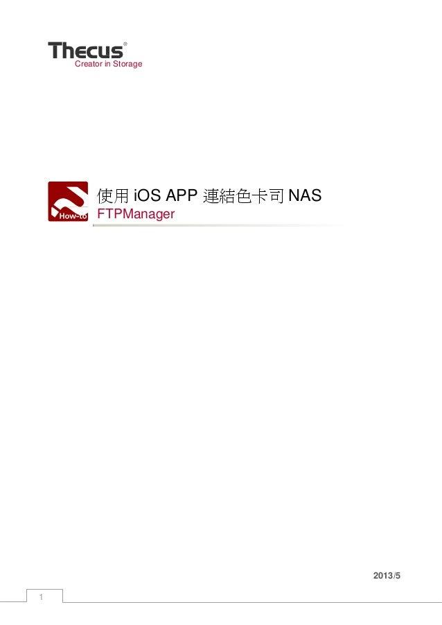 1 Creator in Storage 使用 iOS APP 連結色卡司 NAS FTPManager 2013/5