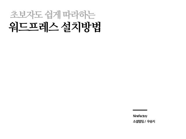 초보자도 쉽게 따라하는  워드프레스 설치방법  NineFactory  소셜웹팀 / 우송지