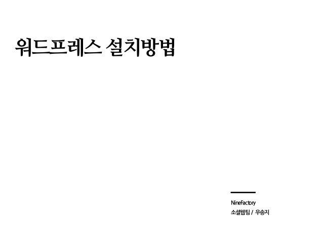 워드프레스 설치방법  NineFactory  소셜웹팀 / 우송지