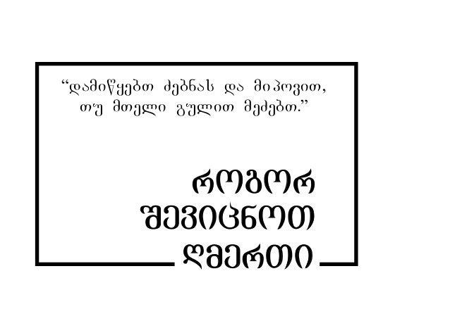 "rogorSevicnoT""damiwyebT Zebnas da mipoviT,Tu mTeli guliT meZebT.""RmerTi1585 Georgian HKG.qxd 4/30/05 9:28 AM Page 26"