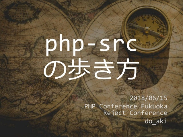 php-src の歩き方 2018/06/15 PHP Conference Fukuoka Reject Conference do_aki