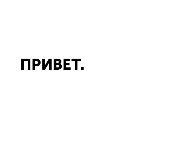ПРИВЕТ.