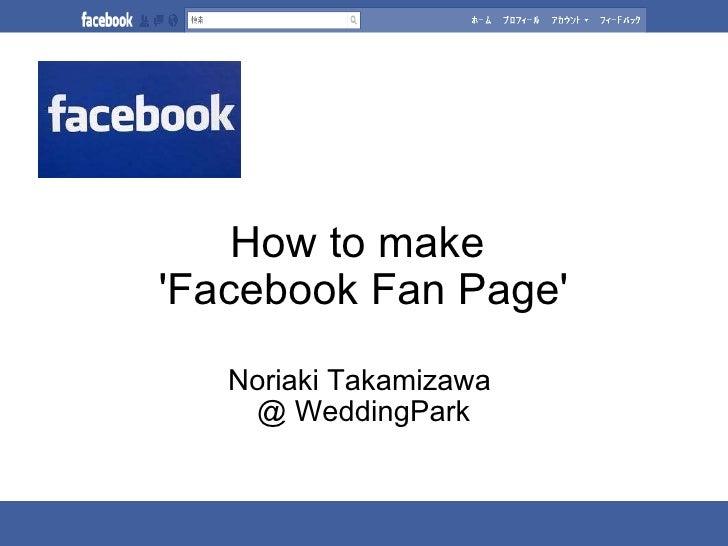 How to make  'Facebook Fan Page' Noriaki Takamizawa  @ WeddingPark