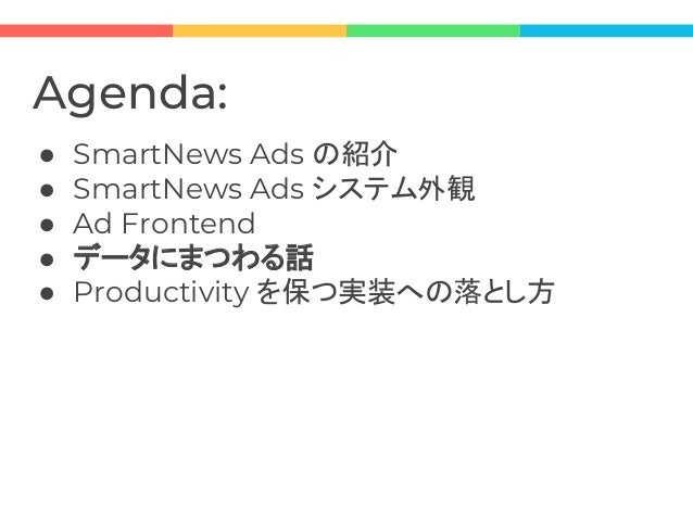 The Data SmartNews Ads における データにまつわる話