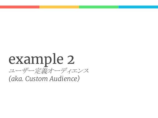 """The Custom Audience とは? """"広告主が有するさまざまなユーザー情報を活用 し、SmartNews Adsにおいてターゲットとする ユーザーの条件を自在に組み合わせることがで きる機能"""" http://about.smartn..."""