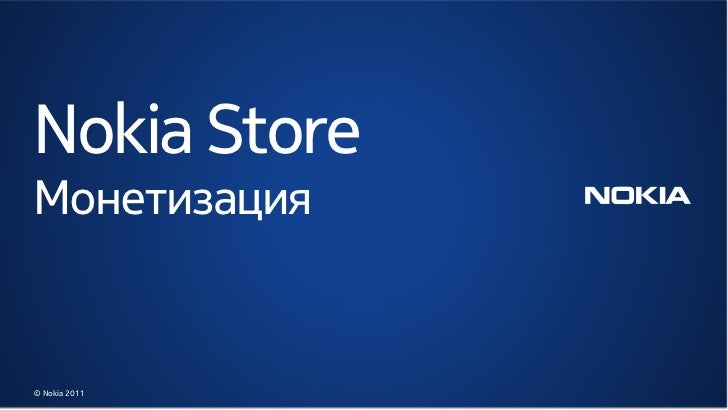 Nokia StoreМонетизация© Nokia 2011
