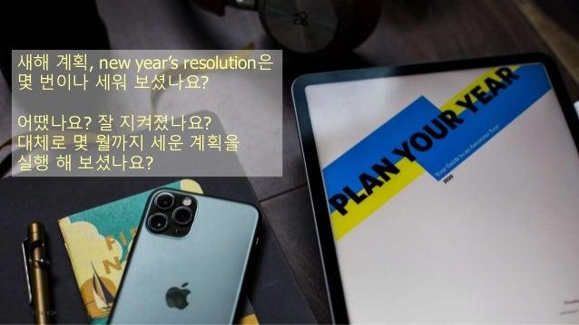 TONY KIM 새해 계획, new year's resolution은 몇 번이나 세워 보셨나요? 어땠나요? 잘 지켜졌나요? 대체로 몇 월까지 세운 계획을 실행 해 보셨나요?