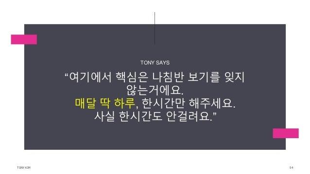 """""""여기에서 핵심은 나침반 보기를 잊지 않는거에요. 매달 딱 하루, 한시간만 해주세요. 사실 한시간도 안걸려요."""" TONY SAYS TONY KIM 54"""