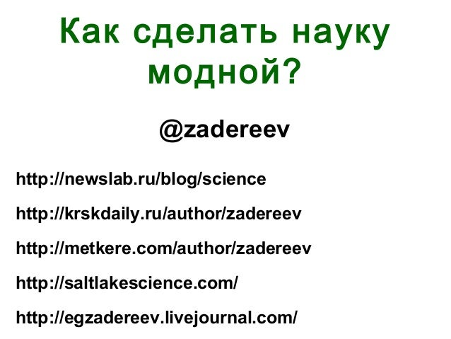 Как сделать науку модной? http://newslab.ru/blog/science http://krskdaily.ru/author/zadereev http://metkere.com/author/zad...