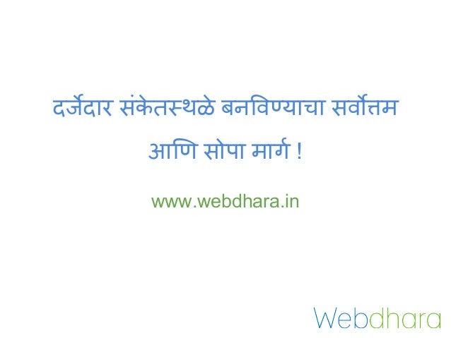 दजदार संके त थळे बन व याचा सव म आ ण सोपा माग ! www.webdhara.in