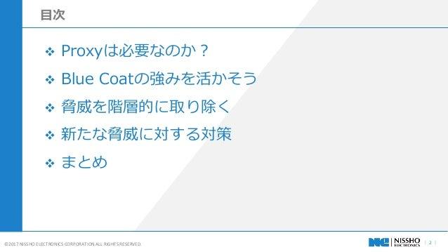 How to master Blue Coat Proxy SG Slide 2