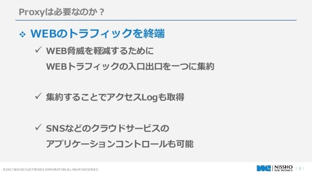 How to master Blue Coat Proxy SG Slide 3