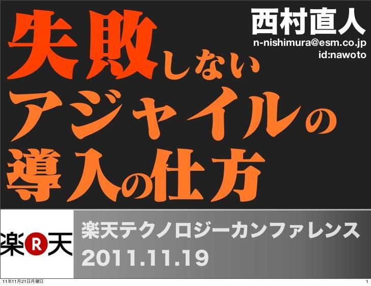 n-nishimura@esm.co.jp                           id:nawoto11   11   21                       1