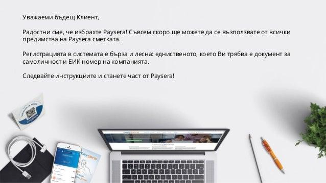 Уважаеми бъдещ Клиент, Радостни сме, че избрахте Paysera! Съвсем скоро ще можете да се възползвате от всички предимства на...