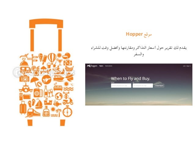 كيف تخطط لرحلتك؟ - How To Plan Your Trip? Slide 2