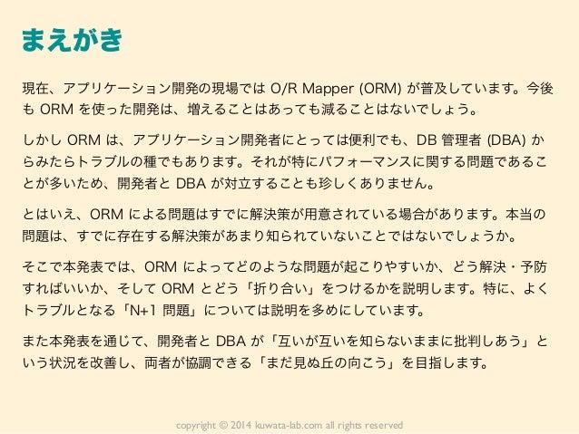 O/Rマッパーによるトラブルを未然に防ぐ Slide 2