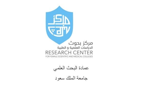 العلمي البحث عمادة سعود الملك جامعة