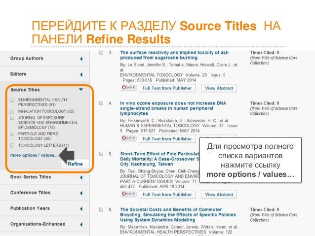 ПЕРЕЙДИТЕ К РАЗДЕЛУ Source Titles НА ПАНЕЛИ Refine Results Для просмотра полного списка вариантов нажмите ссылку more opti...