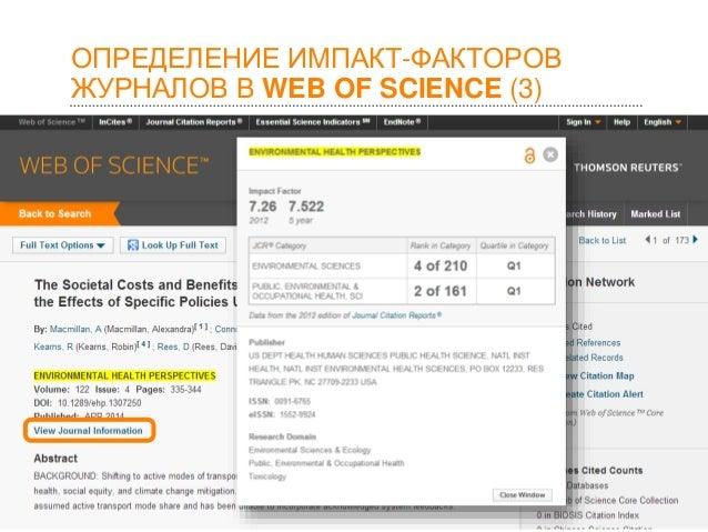 ОПРЕДЕЛЕНИЕ ИМПАКТ-ФАКТОРОВ ЖУРНАЛОВ В WEB OF SCIENCE (3)
