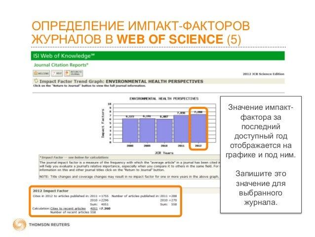 ОПРЕДЕЛЕНИЕ ИМПАКТ-ФАКТОРОВ ЖУРНАЛОВ В WEB OF SCIENCE (5) Значение импакт- фактора за последний доступный год отображается...