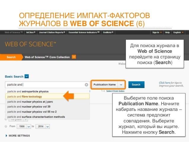 ОПРЕДЕЛЕНИЕ ИМПАКТ-ФАКТОРОВ ЖУРНАЛОВ В WEB OF SCIENCE (6) Для поиска журнала в Web of Science перейдите на страницу поиска...