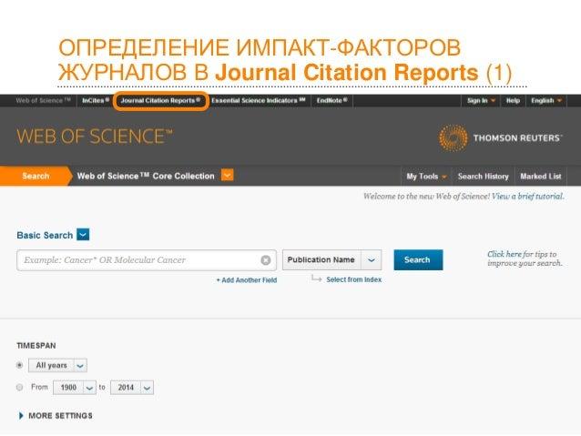 ОПРЕДЕЛЕНИЕ ИМПАКТ-ФАКТОРОВ ЖУРНАЛОВ В Journal Citation Reports (1)