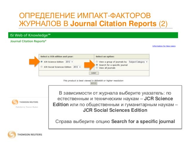 ОПРЕДЕЛЕНИЕ ИМПАКТ-ФАКТОРОВ ЖУРНАЛОВ В Journal Citation Reports (2) В зависимости от журнала выберите указатель: по естест...