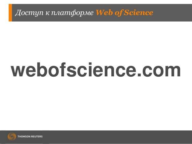 Доступ к платформе Web of Science webofscience.com