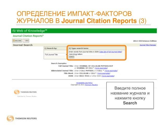 ОПРЕДЕЛЕНИЕ ИМПАКТ-ФАКТОРОВ ЖУРНАЛОВ В Journal Citation Reports (3) Введите полное название журнала и нажмите кнопку Search