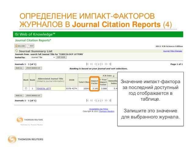 ОПРЕДЕЛЕНИЕ ИМПАКТ-ФАКТОРОВ ЖУРНАЛОВ В Journal Citation Reports (4) Значение импакт-фактора за последний доступный год ото...
