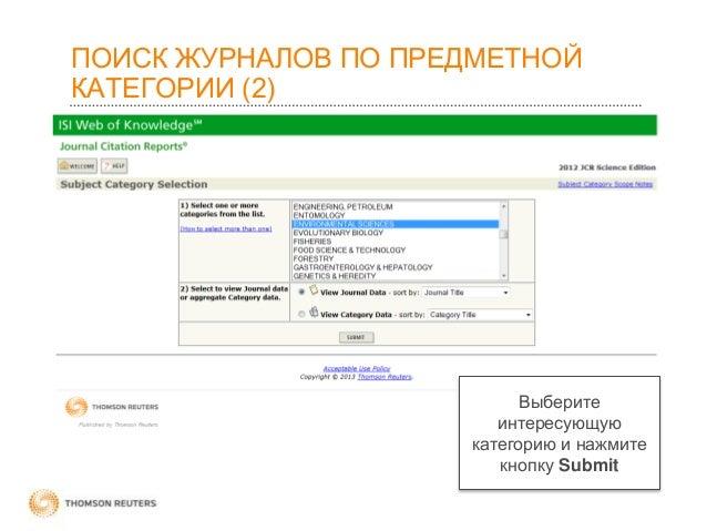 ПОИСК ЖУРНАЛОВ ПО ПРЕДМЕТНОЙ КАТЕГОРИИ (2) Выберите интересующую категорию и нажмите кнопку Submit