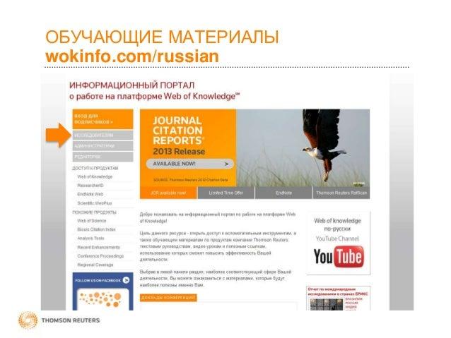 ОБУЧАЮЩИЕ МАТЕРИАЛЫ wokinfo.com/russian